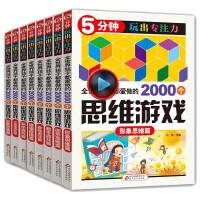 挑战你的大脑(套装共8册)最强大脑 门萨少儿儿童数学逻辑思维全脑思考力训练能力训练书籍6-7-8-10-12岁小学生逻辑思维训练书 专注记忆力训练儿童智力开发