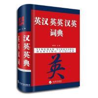 【旧书二手书8成新】英汉英英汉英词典 李德芳 四川辞书出版社 9787806829622
