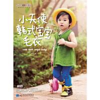 小天使韩式宝宝毛衣 张翠 辽宁科学技术出版社