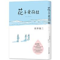 花与爱丽丝,〔日〕岩井俊二,新星出版社9787513320689