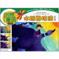 小小画家阶梯教学丛书・创想童画・水粉画技法教程(基础班)
