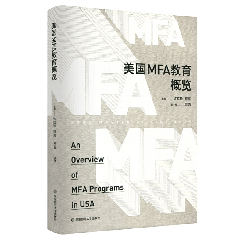 美国MFA教育概览