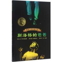 斯洛格的爸爸 江苏少年儿童出版社