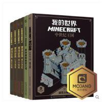 我的世界书本Minecraft全套6册 新手导航 建筑指南 战斗指南 红石指南 我的世界中世纪王国建筑分解图 游戏指南