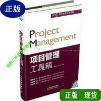 【二手旧书9成新】项目管理工具箱 /康路晨、胡立朋 中国铁道出版社