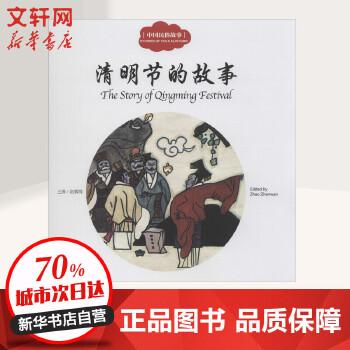 清明节的故事清明节的故事 新世界出版社 【文轩正版图书】