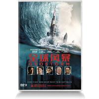 新华书店正版 外国电影 全球风暴 DVD9