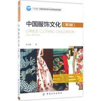 中国服饰文化(第3版) 张志春 著