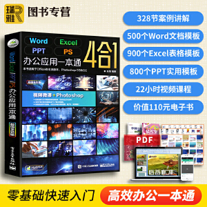 excel��籍 Word Excel PPT商�辙k公��用一本通office�算�C��用基�A�k公�件教程��籍2017自�W文�T零基�A��X表格制作入�T教材