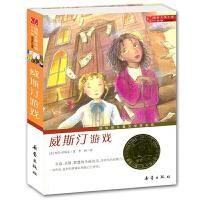 威斯汀游戏国际大奖小说系列纽伯瑞文学作品小学生课外读物6-8-12周岁儿童阅读书籍初中学生二年级三四年级五六年级老师推