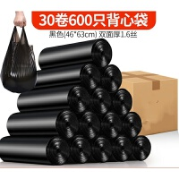 �n�旆诸�垃圾袋家用加厚一次性批�l�N房背心手提式黑色塑料袋中� 手提黑色 30卷600只46*63cm(加厚省�X�x