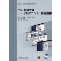 TIA博途软件-STEP7V11编程指南【正版书籍,达额立减】