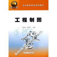 【旧书二手书正版8成新】工程制图 付金科 高月华 石油工业出版社 9787502156916