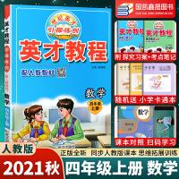 2018版奇迹课堂4四年级下册语文数学英语三本人教版