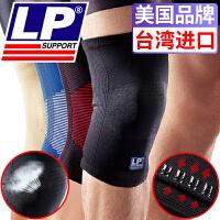 LP 护膝运动男女篮球跑步深蹲舞蹈健身保暖超薄款户外登山骑行护具