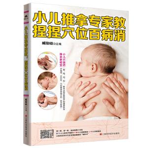 小儿推拿专家教 捏捏按按百病消 幼儿童宝宝学小儿推拿书籍正版教材 保健按摩书 新生儿婴儿图解手法穴位按摩护理中医养生育儿书籍