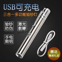 USB可充电多功能迷你小型便携式紫外线验钞灯笔机红外激光小手电