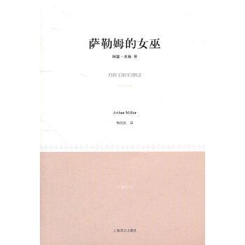萨勒姆的女巫(杂著系列) [美]阿瑟·米勒 上海译文出版社 正版书籍请注意书籍售价高于定价,有问题联系客服欢迎咨询。