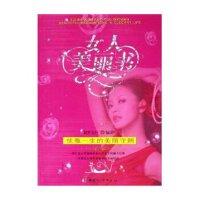 女人美丽书(优雅一生的美丽守则),,中国妇女出版社9787802031418