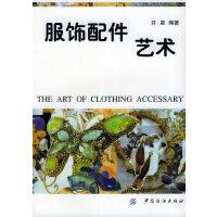 服饰配件艺术,许星,中国纺织出版社9787506415439