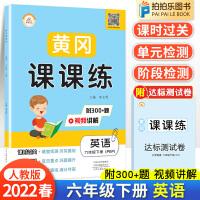 黄冈课课练六年级下册英语人教版