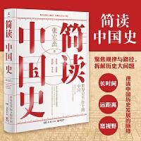 正版 简读中国史 张宏杰著 岳麓书社