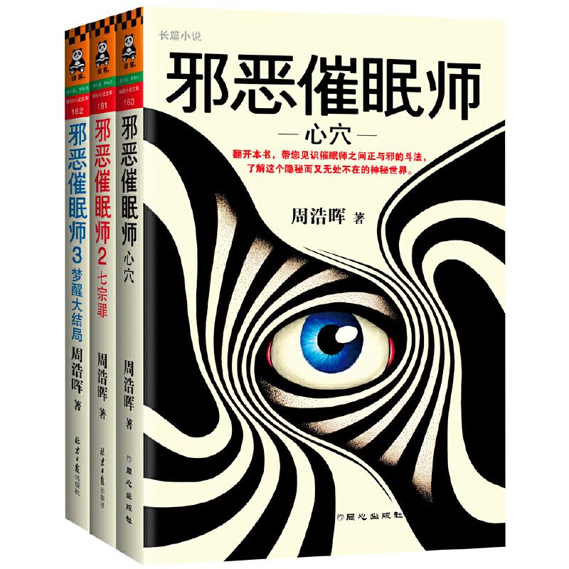 《邪恶催眠师》大全集(心穴+七宗罪+梦醒大结局 套装共3册)(《死亡通知单》前传)(见识催眠师之间正与邪的斗法,了解这个隐秘而又无处不在的神秘世界。)读客出品