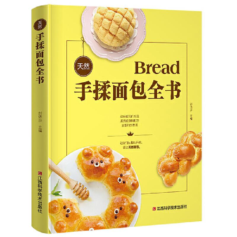 天然手揉面包全书