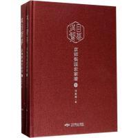 满目繁华 京师梨园世家谱(全2册) 北京燕山出版社