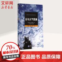 云与大气现象:自然观察手册 重庆大学出版社