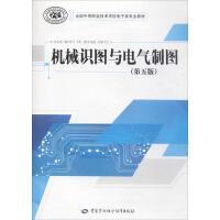 机械识图与电气制图(第5版) 人力资源社会保障部教材办公室 组织编写