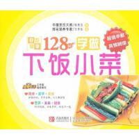 【二手书9成新】边学边做系列:学做下饭小菜128例 美食生活工作室 青岛出版社 9787543676879