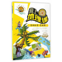 XM-特1#-30-(彩图版)爱上地理课:度假天堂・夏威夷 知识达人 9787555704249 枫林苑图书专营店