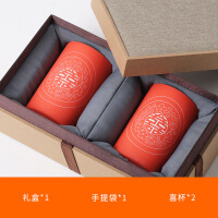 结婚礼物杯子新婚订婚婚庆用品礼品送闺蜜红色情侣陶瓷双喜杯定制 双喜杯一对+礼盒装