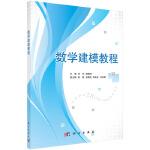 【正版全新直发】数学建模教程 林军、陈翰林,刘启宽 9787030311504 科学出版社