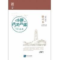 中国民间故事丛书。山东枣庄。滕州卷