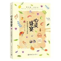 每天读一点日文:心灵盛宴日语优质美文读赏