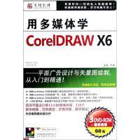 用多媒体学-CORELDRAW X6(3DVD+ROM+服务指南)