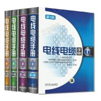 义博!电线电缆手册第3版 第1234册 机械工业出版社 套装共4本