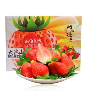 【高坪馆】大凉山甜查理草莓2.5斤装 四川特产孕妇水果甜过丹东草莓双流巧克力冬草莓