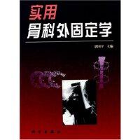 【旧书二手书9成新】实用骨科外固定学【库B】