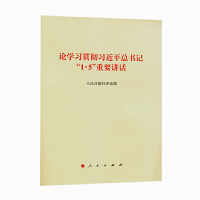 """论学习贯彻习近平总书记""""1・5""""重要讲话"""