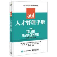 ATD人才管理手册( 9787121301841