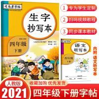 生字抄写本四年级下册语文人教版司马彦字帖