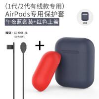 【送防丢绳】苹果无线蓝牙耳机airpods2代保护套盒子保护壳贴纸潮