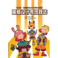 【二手8新正版】中华杯国际服装设计大赛作品精选――童装设计表现技法 9787811118155 东华大学出版社