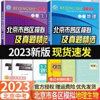 北京市各区模拟及真题精选生物地理中考 2020新课标版