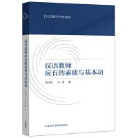 汉语教师应有的素质与基本功