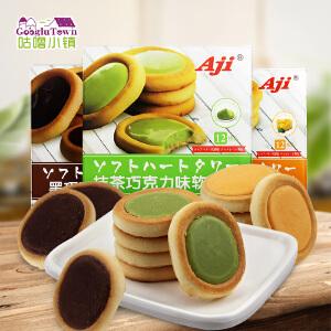 【促销】Aji软心蛋挞黑巧克力/芝士/抹茶味巧克力夹心118g代可可脂饼干