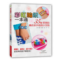 彩虹编织一本通-35款惊艳的橡皮筋手链和小饰物 〔英〕露西・霍萍;于月 9787534975585睿智启图书